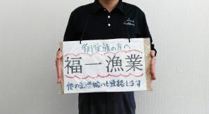 東日本大震災ご家族の方へ