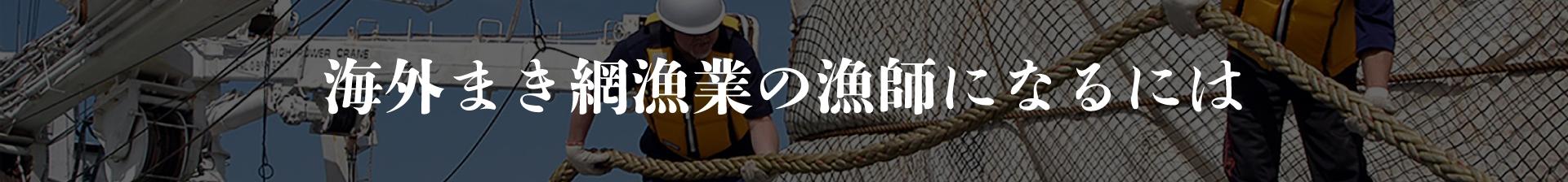 海外まき網漁業の漁師になるにはキャッチ