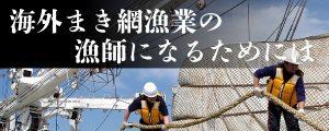 海外まき網漁業の漁師になるためにはバナースマホ