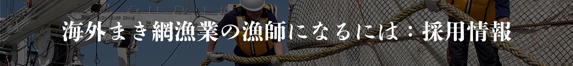 海外まき網漁業の漁師になるには:採用情報キャッチ