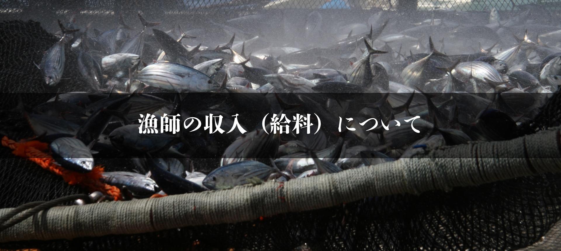 漁師の収入(給料)について