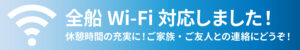 全船Wi-Fi対応バナー