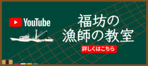 YouTubeチャンネルバナー福坊の漁師の教室